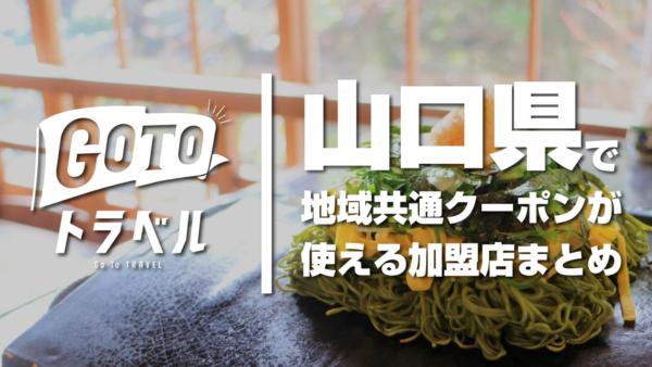 山口県で地域共通クーポンを使える加盟店
