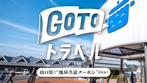 山口県で地域共通クーポンを使う方法