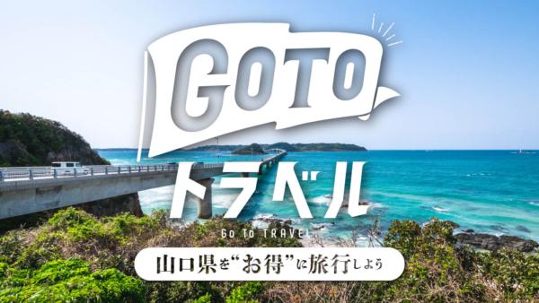 山口県のGoToトラベルキャンペーン