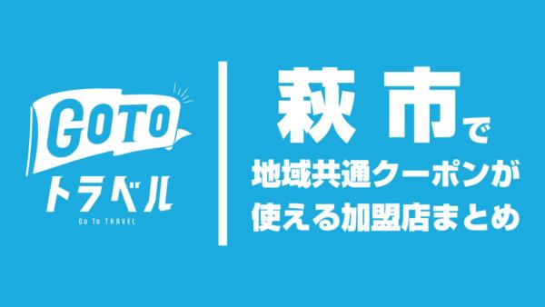 萩市で地域共通クーポンを使える加盟店