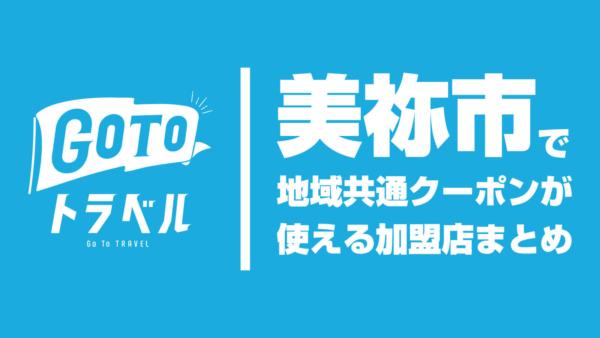 美祢市で地域共通クーポンを使える加盟店