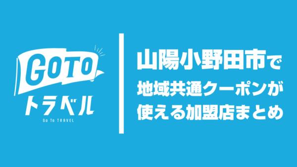 山陽小野田市で地域共通クーポンを使える加盟店