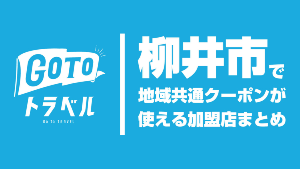 柳井市で地域共通クーポンを使える加盟店
